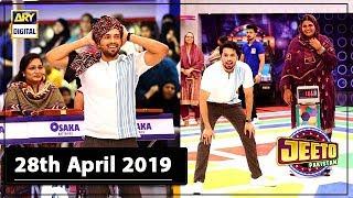 Jeeto Pakistan   28th April 2019   ARY Digital Show