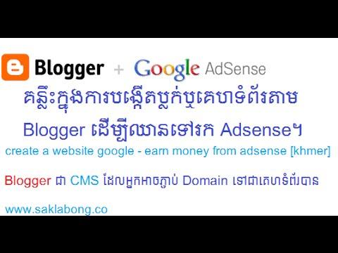 create a website google - earn money from adsense [khmer]