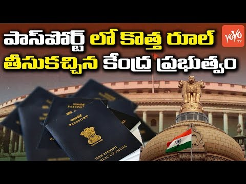 Passport May be Not Valid for Adress Proof | ECR | ISP | YOYO TV Channel
