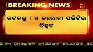 85 new positives found in Cuttack   NandighoshaTV