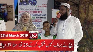 Luckiest Family in Game Show | 25 Tola Gold | Game Show Aisay Chalay Ga | BOL Entertainment