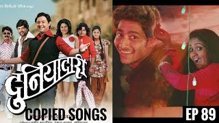 ZINGAAT copied from THIS SONG?? Copied Marathi Songs    EP 89