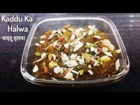 Kaddu Ka Halwa Recipe | Pumpkin Halwa Recipe