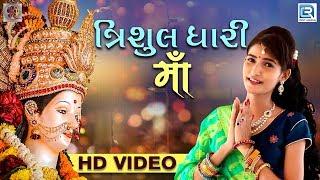 Trishul Dhari Maa | Navratri Special Song | New Gujarati Song | Riya Shrimali | Full Video