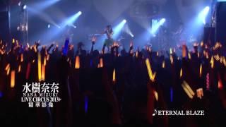 水樹奈奈 Live Circus 2013  精華影像