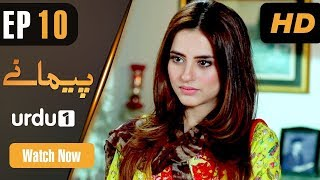 Paimanay - Episode 10 | Urdu1 Drama | Fatima Effandi, Eshal Fayyaz, Asad Siddiqui