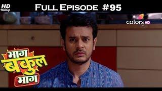 Bhaag Bakool Bhaag - 22nd September 2017 - भाग बकुल भाग - Full Episode