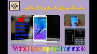 Samsung Screen Lock Remove SM-J250F Without Data Loss