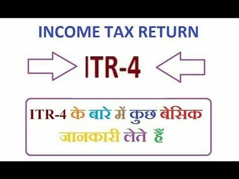 INCOME TAX RETURN (ITR - 4) IN HINDI