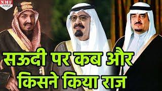 Saudi Arab में कितने King हुए और कब किस King ने किया राज सिर्फ यहां जाने