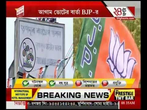 BJP President of WB says there might be two series of votes during 2019