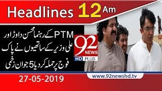News Headlines | 12:00 AM | 27 May 2019 | 92NewsHD