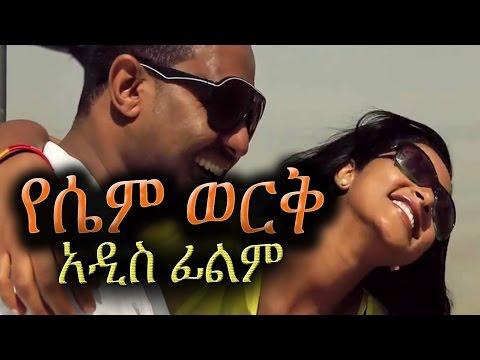Xxx Mp4 Ethiopian Movie Yesem Werk የሴም ወርቅ NEW Amharic Film 2016 From DireTube 3gp Sex