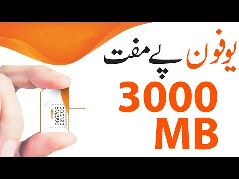 Ufone Free Internet 2018 Get 3000MB Absolutely Free