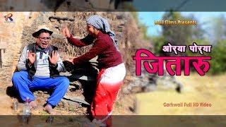 Jitaaru || Harshpati Rayal || Vijay Bharti || Latest Garhwali Full HD Video || Rajji Films 2018