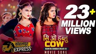 COW SONG | New Nepali Movie KOHALPUR EXPRESS Song | Melina, Rajanraj | Keki, Reema, Priyanka, Reecha