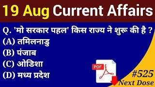 Next Dose #525 | 19 August 2019 Current Affairs | Daily Current Affairs | Current Affairs In Hindi