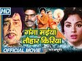 Download Ganga Maiya Tohar Kiriya Bhojpuri Full Movie    Sujit Kumar, Padma Khanna, Bhushan Tiwari In Mp4 3Gp Full HD Video