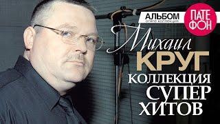 Михаил КРУГ - Лучшие песни (Full album) / КОЛЛЕКЦИЯ СУПЕРХИТОВ /2016