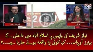 #NawazSharif Ki Wapsi Par #Islamabad Main #ISIS Kay Banners.. Kya Koi Bara Waqia Ho Nay Wala Hai...?