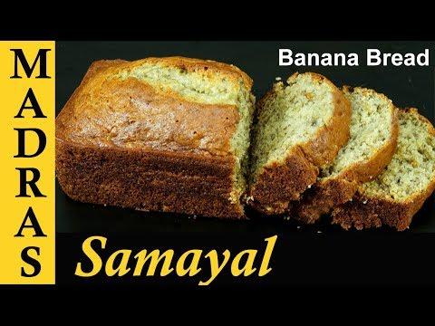 Banana Cake Recipe in Tamil | Banana Bread Recipe in Tamil | In oven & In Pressure Cooker