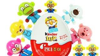 뽀로로 킨더조이 24알 뽑기 서프라이즈 에그 장난감 놀이 Kinder Joy Surprise egg Pororo Toys