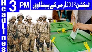 Army To Be Deployed Inside, Outside Polling Stations: ECP - Headlines 3 PM - 14 June - Dunya News