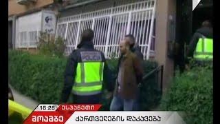 ქართული კრიმინალური დაჯგუფების წევრების დაპატიმრებას ესპანეთში