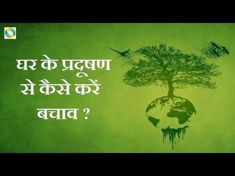 Pollution and its Prevention in Hindi || पोल्लुशन इन हिंदी ||  pradushan Video Part #3