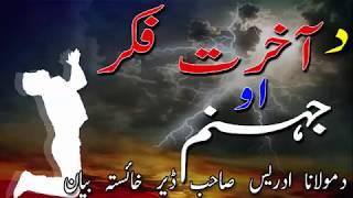 Molana Sheikh Idrees Sahab | Pashto Bayan
