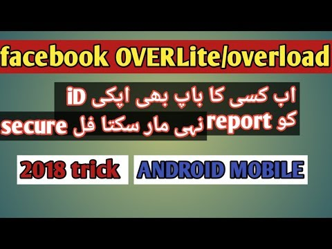 Facebook overlite/overload | create Facebook overlite on android mobile