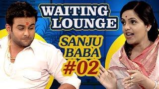 Waiting Lounge - Dr.Sanket Bhosale as SanjuBaba Meets Sugandha Mishra as (Didi) - Part 2 Comedywalas