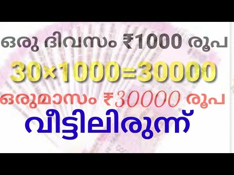 How to make money in home malayalam rs 1000 per day