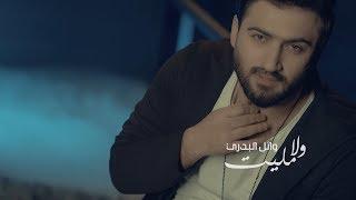 وائل البدري - ولا مليت ( فيديو كليب حصري ) | 2019