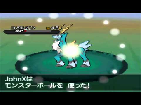 How to Get Cobalion in Pokemon Black 2 & White 2 (In a Pokeball) HD