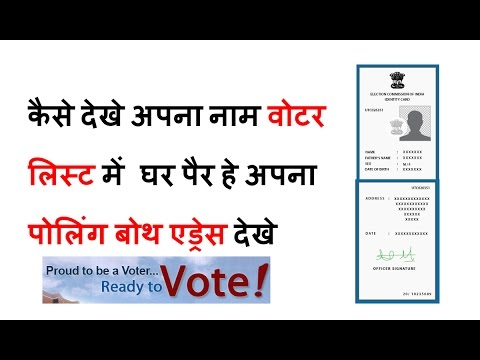 Check Your Name In The Voters List Online Delhi - [Hindi]