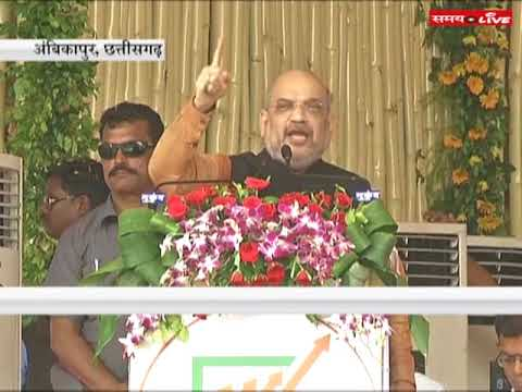 BJP president Amit Shah attacked Rahul Gandhi in a rally in Chhattisgarh