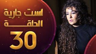 مسلسل لست جارية الحلقة 30 الثلاثون والاخيرة   HD - Lastu Jariya Ep 30