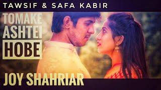 Joy Shahriar | Tomake Ashtei Hobe | তোমাকে আসতেই হবে...| Tawsif | Safa Kabir | Bangla Love Song