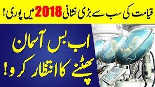 2018 Main Qayamat Ki Sb Say Bari Nishani Samny Agai | اب مشین میں بچے پیدا ہوں گے | Islamic Solution