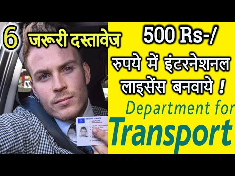 Make Driving Licence usa how to apply international driving licence Only 500 Rupees full Hindi