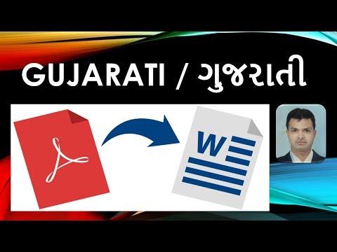 HOW TO CONVERT GUJARATI PDF TO WORD FREE / LEARN IN GUJARATI