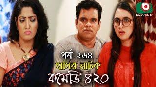 দম ফাটানো হাসির নাটক - Comedy 420 | EP - 264 | Mir Sabbir, Ahona, Siddik, Chitrolekha Guho, Alvi