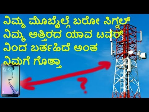 how to find which tower signal working on your mobile - ಕನ್ನಡ