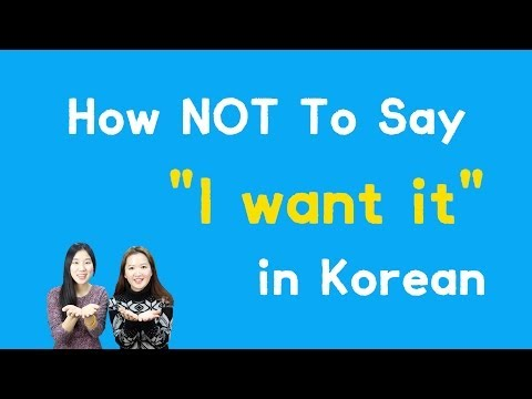 How Not To Say It in Korean - I Want