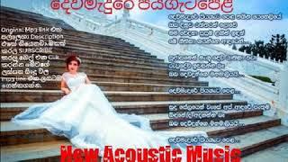 Deu Madure දෙව්මැදුරේ පියගැටපෙළ Acoustic Music