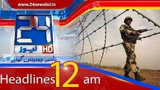 News Headlines | 12:00 AM | 16 February 2018 | 24 News HD
