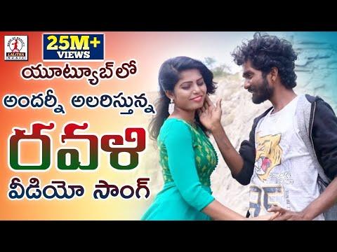 Xxx Mp4 Super Hit 2019 Telugu Folk Song RAVALI Dance Video New Telangana Songs Lalitha Audios 3gp Sex