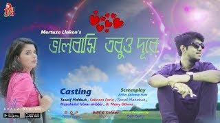 Bhalobashi Tobuo Durey - ভালবাসি তবুও দূরে I Tawsif Mahbub I Sabnam Faria I Official Full Drama