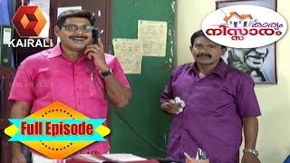 Karyam Nissaram | 26th May 2017 | Full Episode